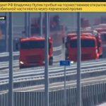 За рулём Камаза президент России Владимир Путин проехал из Тамани в Крым