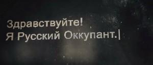 Русский — агрессор априори